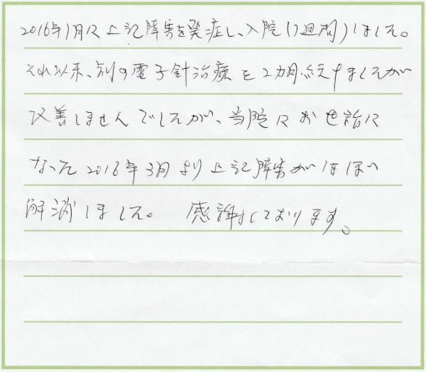 軽度の脳梗塞に伴う右目の滑車神経障害による複視(東京都目黒区 50代 F・Oさん)
