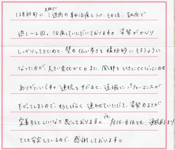 脳性麻痺(東京都 4歳 Hくん)