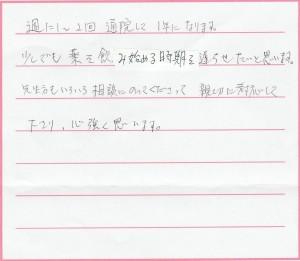 パーキンソン(東京都三鷹市)Sさん53歳