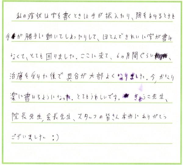 書痙(大阪市 33歳 男性)   難...
